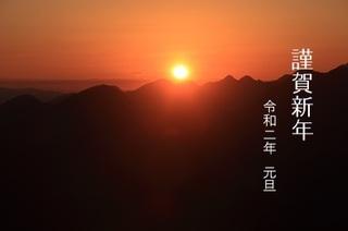 2020-0101-1・ブ .JPG