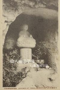 洞門仏像.JPG