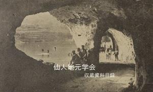 洞門内部 昔-1.JPG